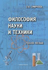 Ольга Смирнова -Философия науки и техники