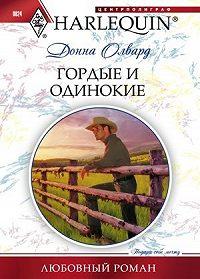 Донна Олвард - Гордые и одинокие