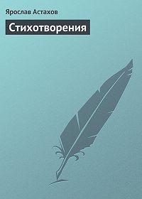 Ярослав Астахов -Cтихотворения