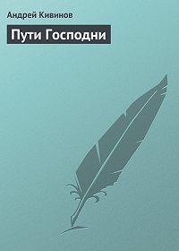 Андрей Кивинов -Пути Господни