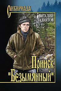 Виталий Гадиятов -Прииск «Безымянный»