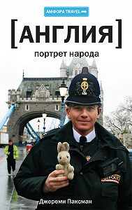 Джереми Паксман -Англия. Портрет народа