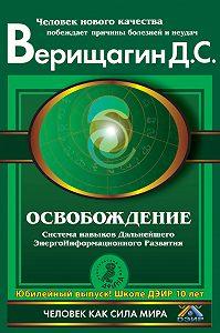 Д. С. Верищагин - Освобождение. Система навыков Дальнейшего ЭнергоИнформационного Развития. I ступень