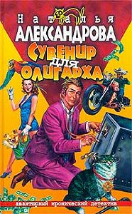 Наталья Александрова -Сувенир для олигарха
