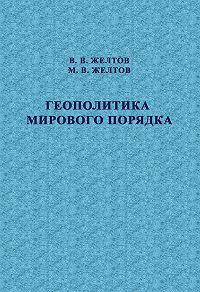 М. Желтов -Геополитика мирового порядка