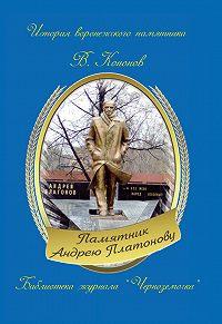 Валерий Кононов - Памятник Андрею Платонову