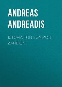 Andreas Andreadis -Ιστορία των Εθνικών Δανείων