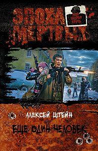 Алексей Штейн -Еще один человек