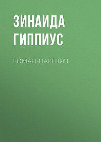 Зинаида Николаевна Гиппиус -Роман-царевич