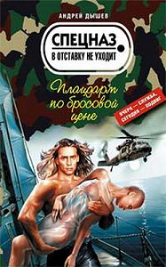 Андрей Дышев -Плацдарм по бросовой цене