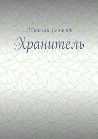 Николай Семенов -Хранитель