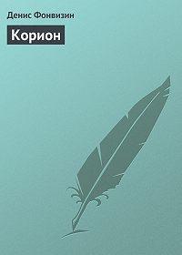 Денис Фонвизин -Корион