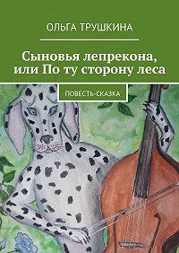 Ольга Трушкина -Сыновья лепрекона, или Поту сторонулеса. Повесть-сказка