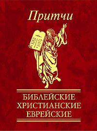 Сборник -Притчи. Библейские, христианские, еврейские