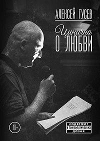 Алексей Гусев -Цинично олюбви