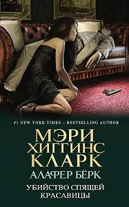 Мэри Хиггинс Кларк -Убийство Спящей Красавицы