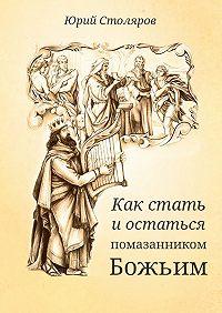 Юрий Столяров -Как стать и остаться помазанником Божьим