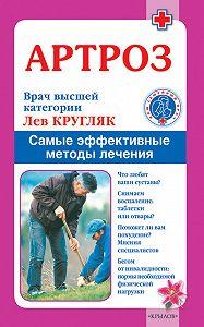Лев Кругляк -Артроз. Самые эффективные методы лечения