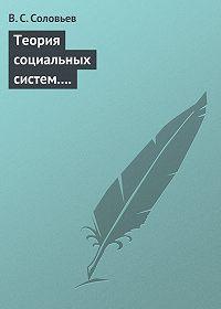 Владимир Соловьев -Теория социальных систем. Том5. Совершенствование финансово-кредитной системы Российской Федерации
