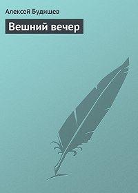 Алексей Будищев -Вешний вечер