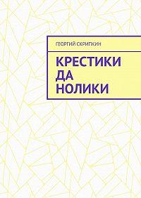 Георгий Скрипкин -Крестики да нолики
