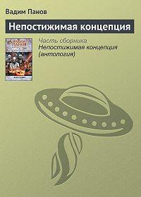 Вадим Панов -Непостижимая концепция