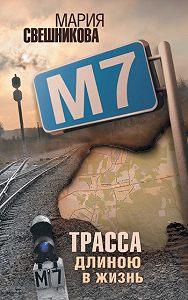 Мария Свешникова -М7