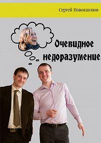 Сергей Новокшонов - Очевидное недоразумение