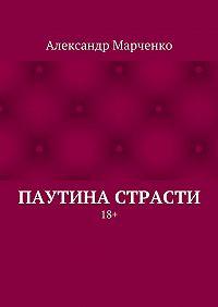 Александр Марченко -Паутина страсти