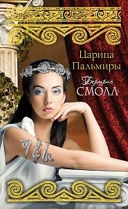 Бертрис Смолл -Царица Пальмиры