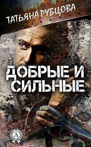 Татьяна Рубцова -Добрые и сильные