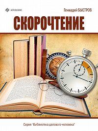 Геннадий Быстров -Скорочтение