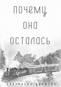 Анастасия Дрёмова -Почему она осталась. Можемли мы выбирать, кого любить?