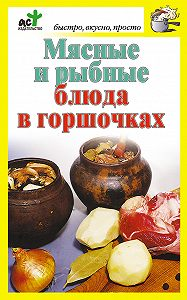 Дарья Костина -Мясные и рыбные блюда в горшочках