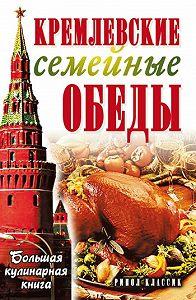 Елена Николаевна Горбачева -Кремлевские семейные обеды. Большая кулинарная книга