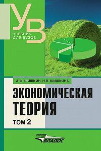А. Ф. Шишкин -Экономическая теория: учебник для вузов. Том 2