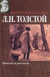 Лев Толстой - Три притчи