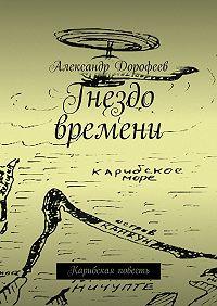 Александр Дорофеев -Гнездо времени. Карибская повесть