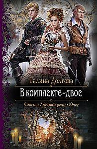 Галина Долгова -В комплекте – двое