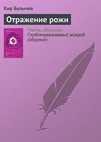 Кир Булычев - Отражение рожи