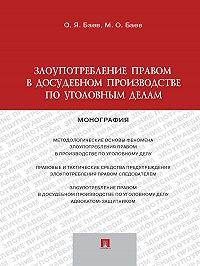 Максим Баев -Злоупотребление правом в досудебном производстве по уголовным делам. Монография