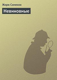 Жорж Сименон -Невиновные