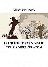 Михаил Русанов - Солнце встакане