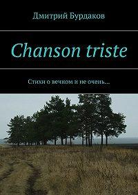 Дмитрий Бурдаков -Chanson triste. Стихи овечном инеочень…