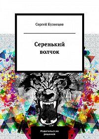 Сергей Юрьевич Кузнецов -Серенький волчок