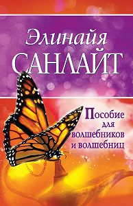 Элинайя Санлайт -Пособие для волшебников и волшебниц