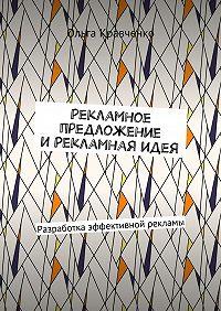 Ольга Кравченко -Рекламное предложение иРекламнаяидея. Разработка эффективной рекламы