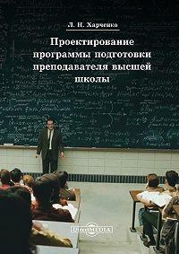 Леонид Харченко - Проектирование программы подготовки преподавателя высшей школы