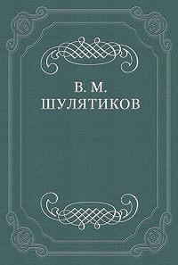 Владимир Шулятиков - Памяти Н. В. Шелгунова