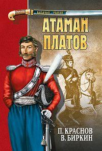 Василий Биркин -Атаман Платов (сборник)